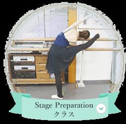 Stage Preparation クラス